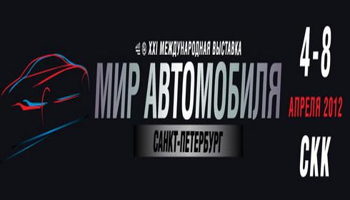 Mir_Avtomobila_2012