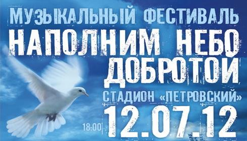 Рок-фестиваль «Наполним небо добротой» на Петровском
