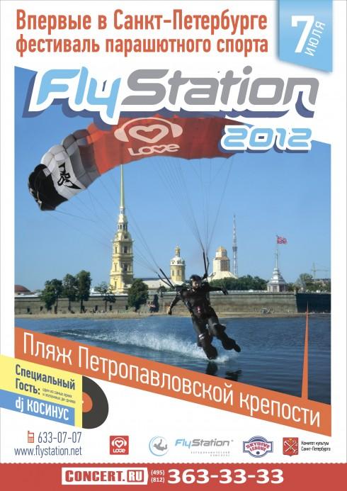 Фестиваль парашютного спорта «Fly Station»