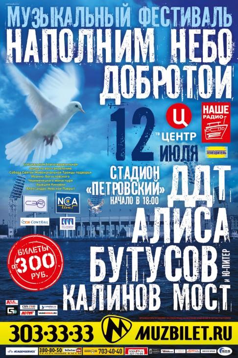 """Рок-фестиваль """"Наполним небо добротой"""" на Петровском"""
