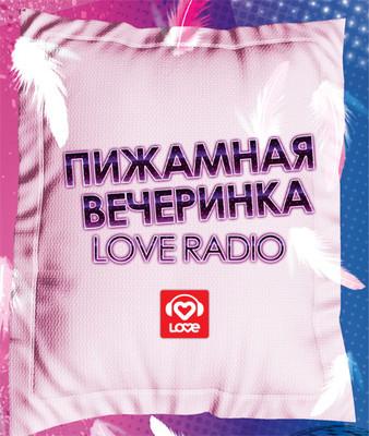 "Пижамная вечеринка Love Radio 18 августа ЦКЗ ""Аврора"""