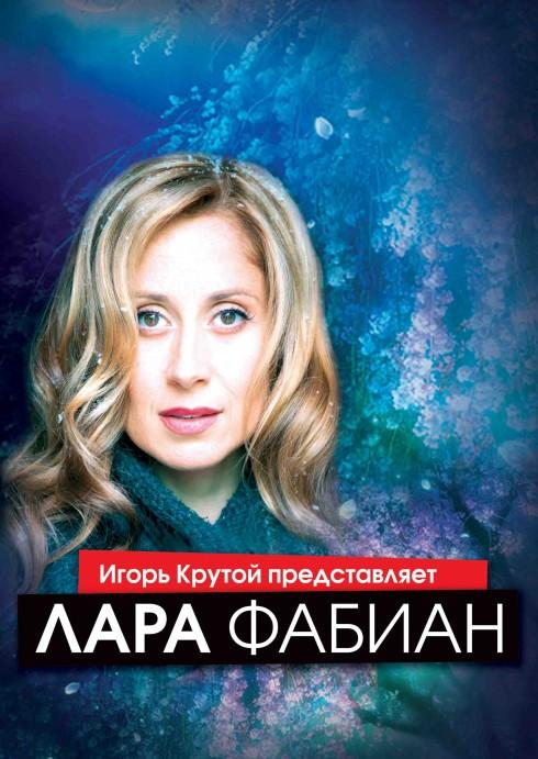 """Lara Fabian (Лара Фабиан) 27-28 ноября 2012 в БКЗ """"Октябрьск"""