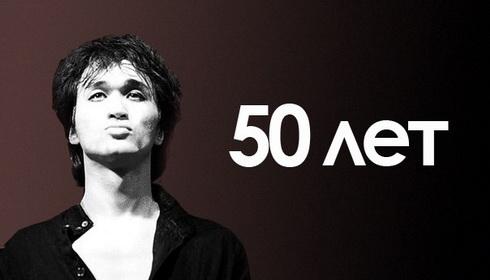 Виктор Цой. 50 лет. концерт 13 октября в Ледовом Дворце