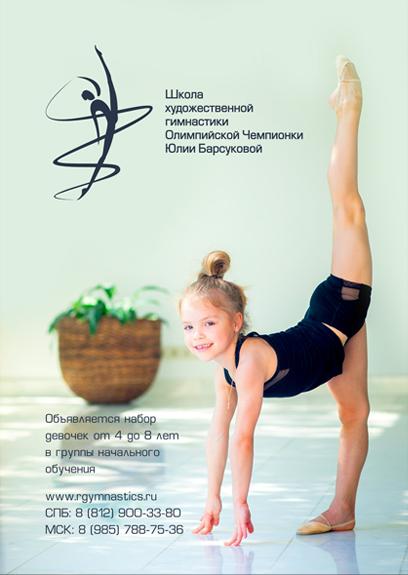 школа художественной гимнастики Юлии Барсуковой