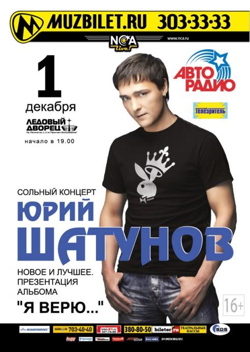Юрий Шатунов 1 декабря Ледовый дворец