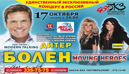 Дитер Болен и Moving Heroes 17 октября в БКЗ Октябрьский