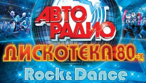 Дискотека 80-х: «Rock&Dance»