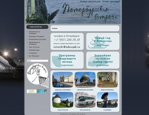 Петербургские встречи