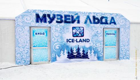 Музей Льда ICE-LAND в Санкт-Петербурге