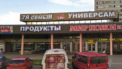 Магазин Семья Московский пр. 222
