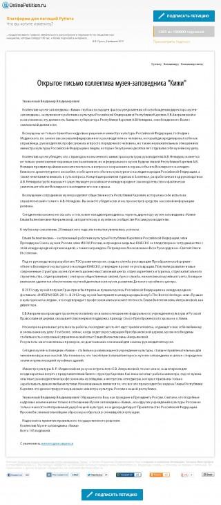 """Открытое письмо коллектива музея-заповедника """"Кижи"""""""