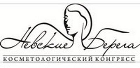 Косметологический Конгресс Невские Берега