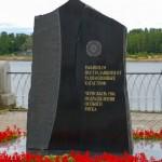 Рыбинск - Памятник чернобыльцам