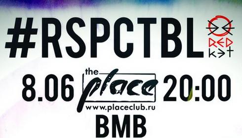 Всесоюзный съезд хип-хоп интеллигенции