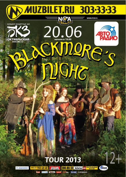 Blackmore`s Night 20.06 в БКЗ