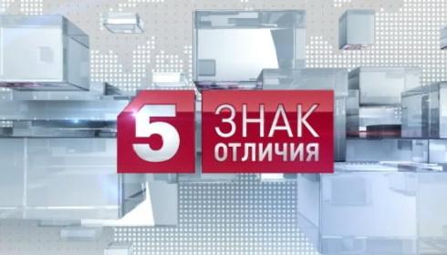 75 лет Пятому каналу