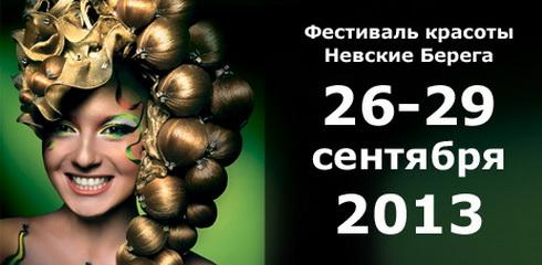 Невские Берега 26-29 сентября 2013г.