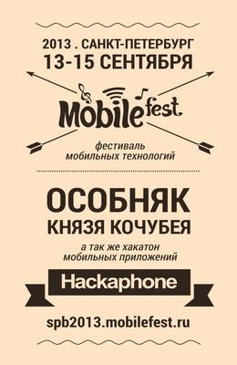 Фестиваль мобильных технологий Mobile Fest 2013