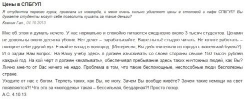 Запесоцкий оскорбляет студентку