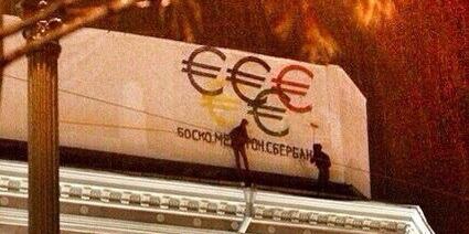 антиолимпийский баннер на площади Восстания