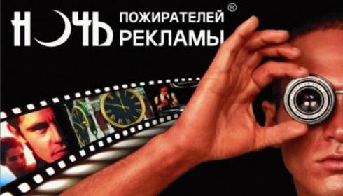 Ночь Пожирателей рекламы 2013. 20 лет