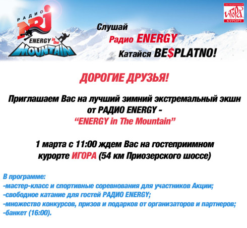 NRJ in The Mountain 1 марта