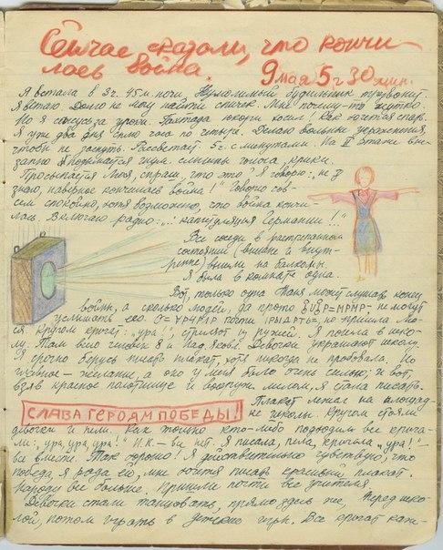 Блокадный дневник Тани Вассоевич