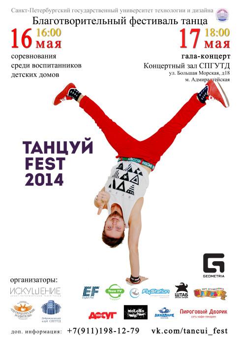 ТАНЦУЙ Fest-2014