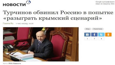 Турчинов И.о. президента России