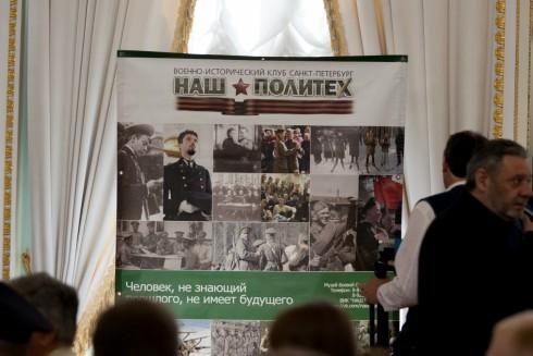 Петербургсктй молодежный патриотический форум