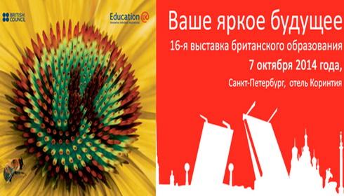 """Выставка британского образования """"Education UK"""""""