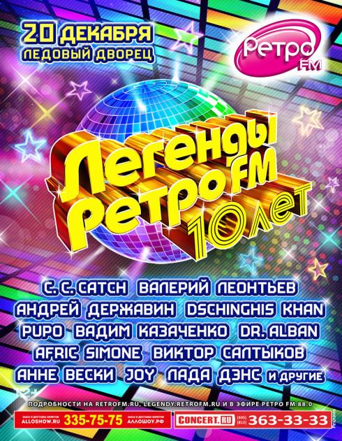 Легенды Ретро FM 2014 в Санкт-Петербурге_20 декабря
