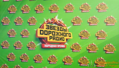 """V Народная премия """"Звезды Дорожного радио"""" в Ледовом дворце"""