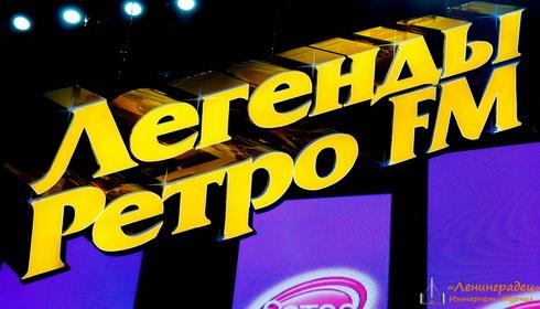 Легенды Ретро FM 10 лет