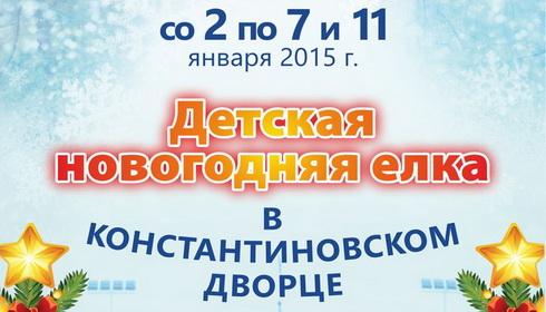 Новогодняя Елка в Константиновском дворце