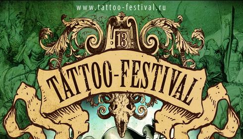 Фестиваль Тату и боди-арта