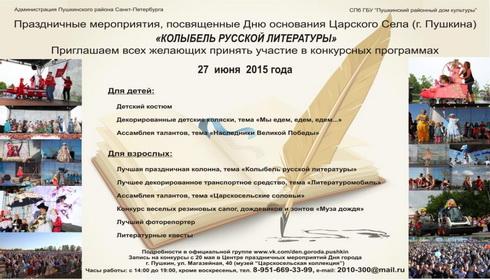 Баннер_конкурсы_1