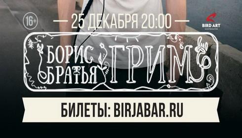 Борис Грим