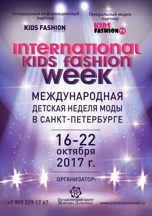 Неделя детской моды