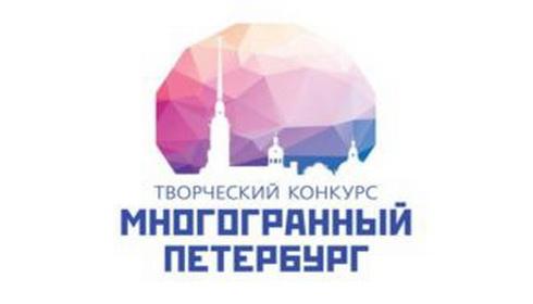 Многонациональный Петербург-2