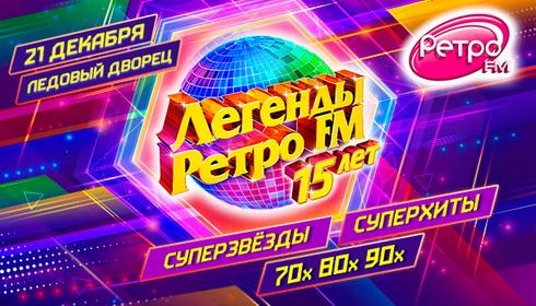 ЛЕГЕНДЫ РЕТРО FM 2019 - ГЛАВНОЕ НОСТАЛЬГИЧЕСКОЕ ШОУ СТРАНЫ!