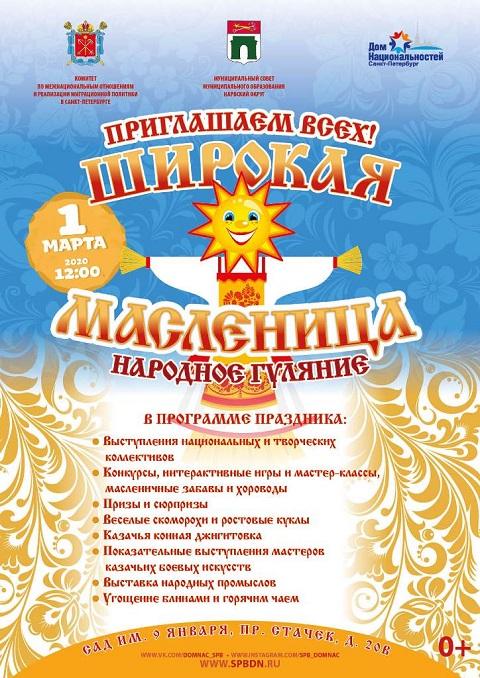 Афиша_в9